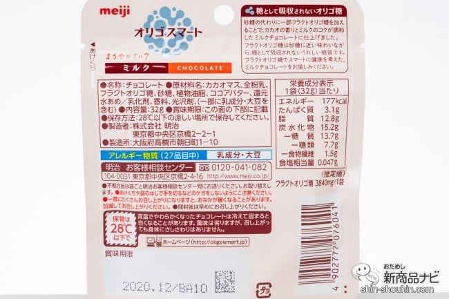 『オリゴスマートミルクチョコレートパウチ 32g』のパッケージ裏面