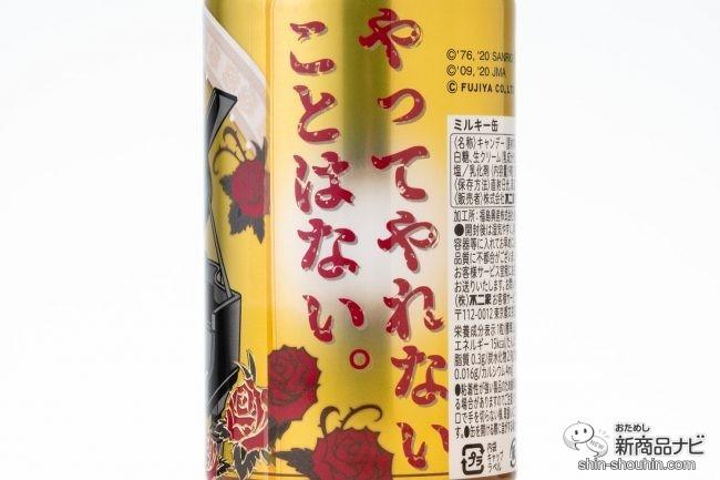 名言が書かれた黄色の『yoshikitty×ペコ ミルキー缶』