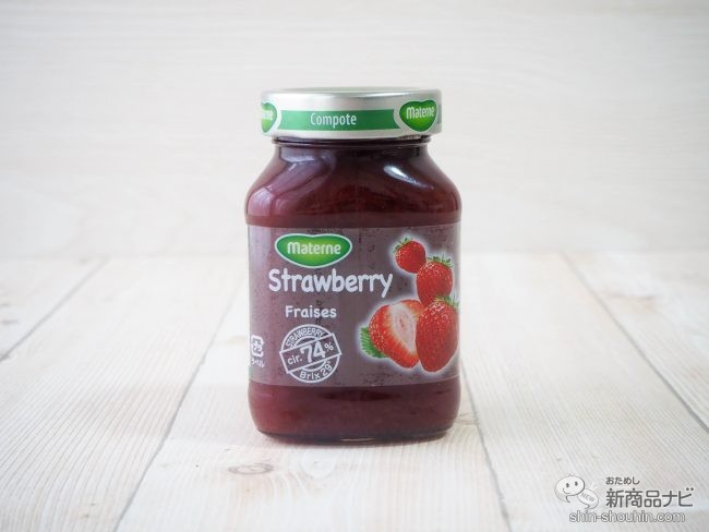 『マテルネ 低糖度 ストロベリー・コンポートの瓶