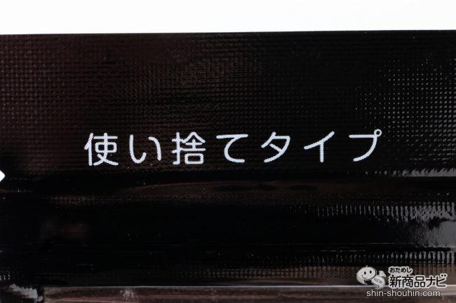 「使い捨てタイプ」と書かれた『matsukiyo メイクアップスポンジ ハウス型 30個入り』の商品パッケージ袋