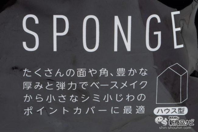 「SPONGE」と大きな文字で書かれた『matsukiyo メイクアップスポンジ ハウス型 30個入り』のパッケージ