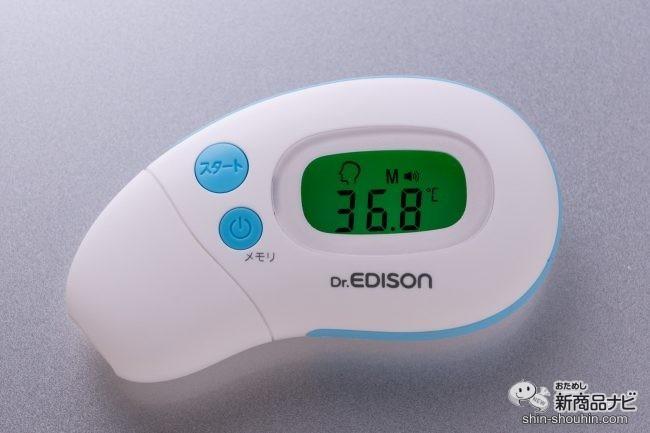 [36.8℃」と表示された『さっと使える2WAY体温計』の液晶パネル