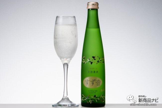 すず音 グラスとボトル