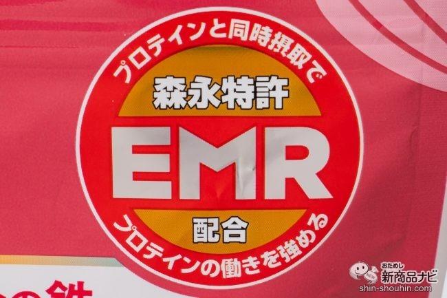 森永特許EMR配合