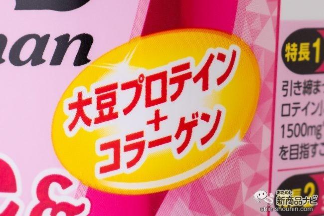 大豆プロテイン+コラーゲン