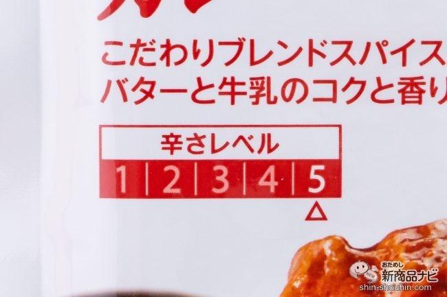 完熟トマトとバターのコクバターチキンカレー辛さレベル5