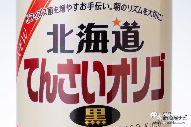 オリゴ 北海道 てんさい 砂糖の1/3の甘さなのになぜ美味しい?『北海道てんさいオリゴ黒 1kg』でビフィズス菌をサポート!