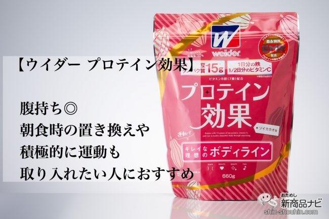 『ウイダー プロテイン効果 ソイカカオ味』特徴まとめ
