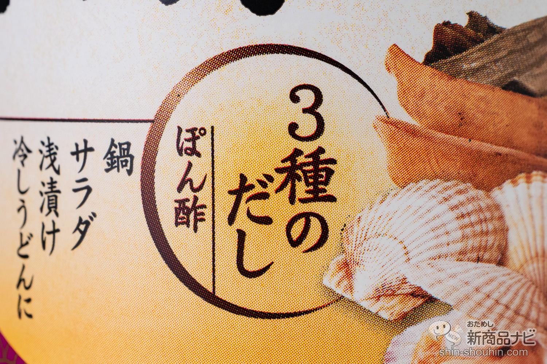 だし まろ 酢 さんま 新着情報|創味食品 - somi.jp
