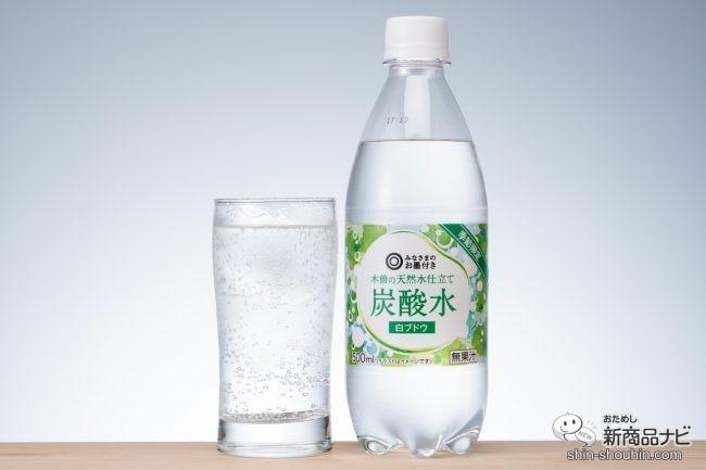 注いだグラスと木曽の天然水仕立て炭酸水 白ブドウ ボトル
