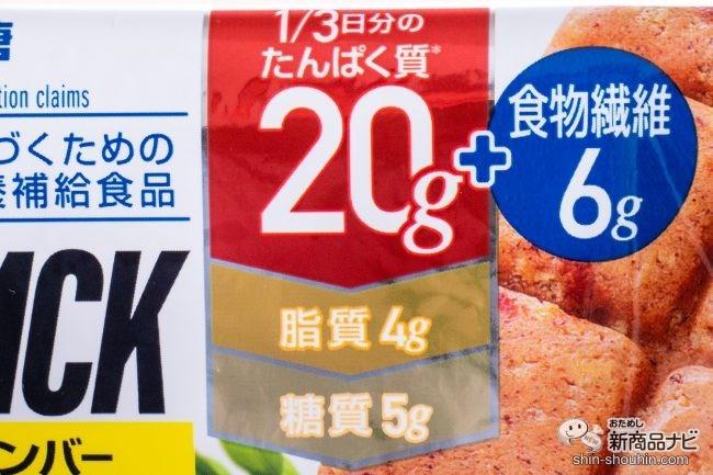 タンパク質20g+食物繊維6g