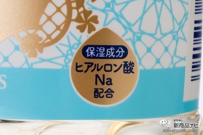 保湿成分:ヒアルロン酸 Na配合